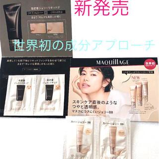 MAQuillAGE - 新発売 マキアージュ ドラマティック カバージェリーBBサンプル