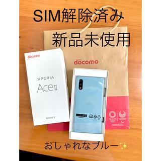Xperia - Xperia Ace II ブルー 新品未使用 SIM解除済み
