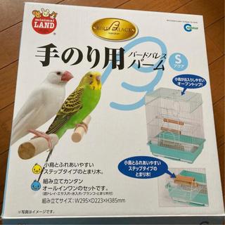 【美品】鳥かご 手のり用バードパレス パームS おまけ付き(かご/ケージ)