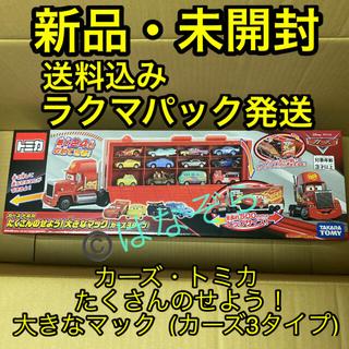 タカラトミー(Takara Tomy)のカーズ・トミカ  たくさんのせよう!大きなマック (カーズ3タイプ)(キャラクターグッズ)