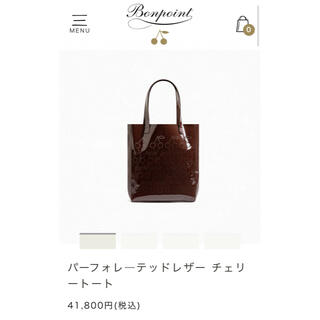 Bonpoint - 新品☆21awパーフォレ―テッドレザー チェリートート