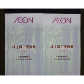 AEON - イオン マックスバリュ 株主優待券