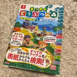 ニンテンドウ(任天堂)のどうぶつの森 攻略本(アート/エンタメ)
