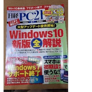 日経 PC 21 (ピーシーニジュウイチ) 2020年 02月号(専門誌)
