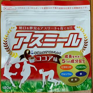 もゆりん様専用 アスミール ココア味 180g 3袋(その他)