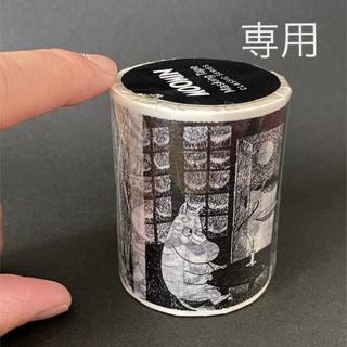 ムーミン クラシックシリーズ マスキングテープ 2個セット(テープ/マスキングテープ)