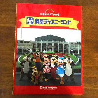 ヤマハ(ヤマハ)の東京ディズニーランド ピアノ 楽譜(楽譜)