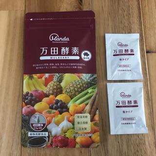 マルベリー(Mulberry)の【新品・未使用】万田酵素 マルベリー (その他)