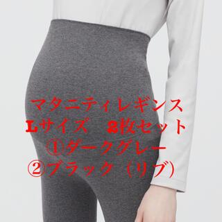 ユニクロ(UNIQLO)の【新品】ユニクロ マタニティレギンス Lサイズ 2枚セット(マタニティタイツ/レギンス)