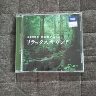 ディーエイチシー(DHC)の【新品未開封】DHC リラックスサウンド CD(ヒーリング/ニューエイジ)