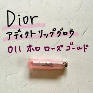 ディオール(Dior)のDior アディクトリップグロウ 011 ホロローズゴールド ディオール(リップケア/リップクリーム)