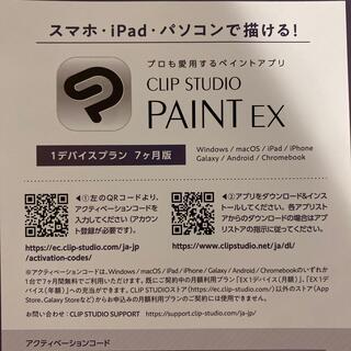 STUDIO CLIP - 株主優待 paint ex 7ヶ月版 クリップスタジオ
