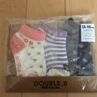 ダブルビー(DOUBLE.B)の新品未開封 ミキハウス  ダブルB 靴下13〜15センチ(靴下/タイツ)