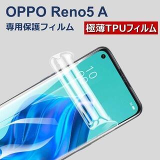 オッポ(OPPO)のOPPO Reno5a 液晶保護フィルム TPU(保護フィルム)