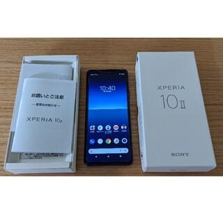 Xperia - Xperia 10 II  ブルー 64GB 値下げ交渉可