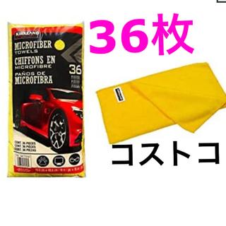 コストコ(コストコ)のコストコ カークランド マイクロファイバータオル クロス 36枚(洗車・リペア用品)