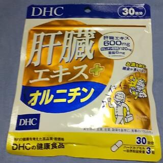 DHC - DHC肝臓エキス+オルニチン  30日分