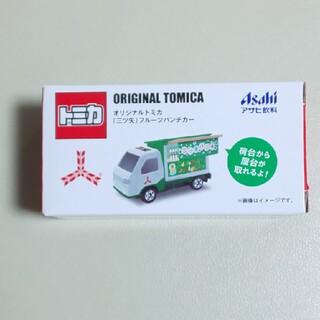 タカラトミー(Takara Tomy)のトミカ オリジナル  「三ツ矢」フルーツパンチカー  新品未使用品 非売品(ノベルティグッズ)