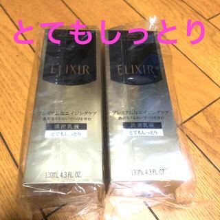 ELIXIR - エリクシール エンリッチドエマルジョンCB Ⅱ