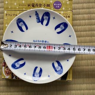 サントリー - 【即購入オッケー!現品限り!】横山由依 小皿