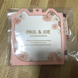 ポールアンドジョー(PAUL & JOE)のPAUL&JOE ポール&ジョー ヌネット エコバッグ(エコバッグ)