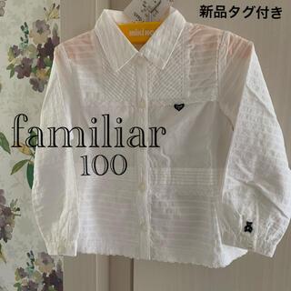 familiar - ⭐️新品タグ付き⭐️familiar⭐️f dash/ペプラムブラウス100