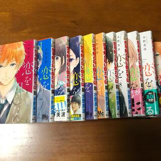 集英社 - 恋を知らない僕たちは 1〜11巻 全巻セット