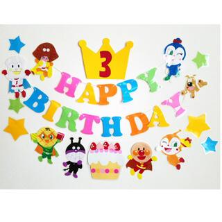 アンパンマン(アンパンマン)のアンパンマン誕生日 壁面飾り ガーランド(ガーランド)
