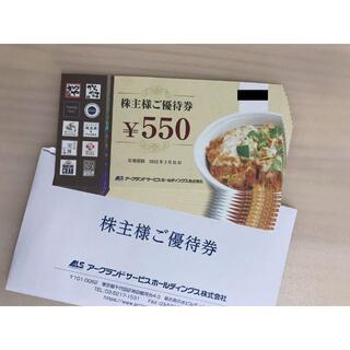 【最新】アークランド株主優待 5500円分 (ラクマパック発送)(レストラン/食事券)