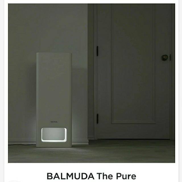 BALMUDA(バルミューダ)のみみちゃん専用 【新品未使用未開封】BALMUDA The Pure ホワイト スマホ/家電/カメラの生活家電(空気清浄器)の商品写真