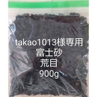 【takao1013様専用】富士砂 荒目(10~20mm) 900g(その他)