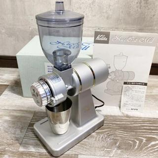 カリタ(CARITA)の美品 カリタ kalita ナイスカットミル  電動式 KH-100 シルバー(電動式コーヒーミル)
