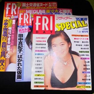 コウダンシャ(講談社)のFRIDAY フライデー 1995年他 昔の雑誌  (ニュース/総合)