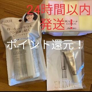 ELIXIR - エリクシール シュペリエル トライアルセット T Ⅱ 試供品 7日分