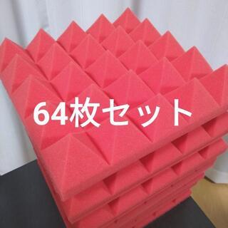 ★断捨離セール★ ピラミッド型 吸音材 64 枚セット《25×25×5cm(その他)
