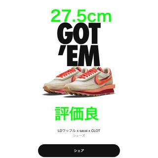 ナイキ(NIKE)の27.5cm SACAI × Nike × CLOT LD Waffle サカイ(スニーカー)