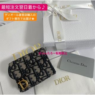 ディオール(Dior)の新品 ディオール コンパクト ウォレット 財布 ミニウォレット(財布)