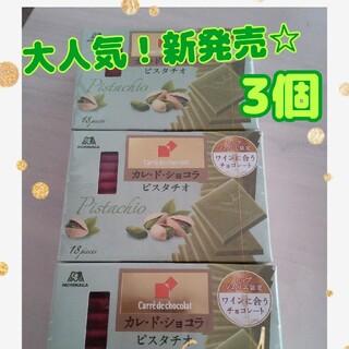 モリナガセイカ(森永製菓)のカレ・ド・ショコラ3個(菓子/デザート)
