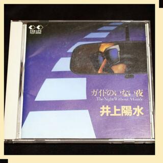 井上陽水 【CD】 ガイドのいない夜(ポップス/ロック(邦楽))