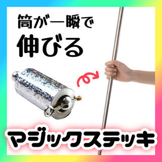 アピアリングケーン マジック道具 手品 如意棒 ハロウィン イベント コスプレ(小道具)