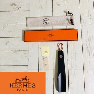 Hermes - ⭐️未使用 HERMES エルメス 高級靴べら シューグッズ⭐️