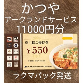 かつや アークランドサービス 株主優待 (レストラン/食事券)
