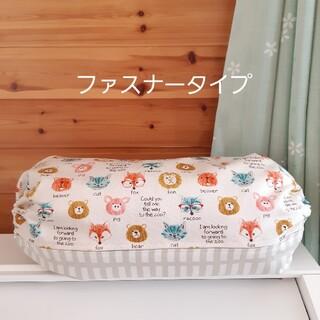 ファスナータイプ 抱っこ紐カバー ハンドメイド アニマル生成×格子グレージュ(外出用品)