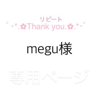 megu様専用ページ (外出用品)