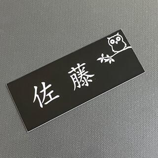 表札✨ネームプレート✨かわいいデザイン✨玄関、ポストなど✨ 貼るだけ✨オーダー(ウェルカムボード)