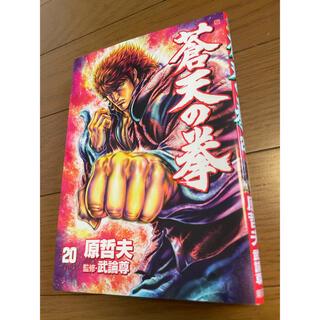 蒼天の拳 20巻(青年漫画)