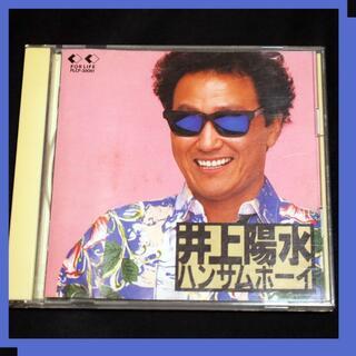 井上陽水 【CD】 ハンサムボーイ(ポップス/ロック(邦楽))