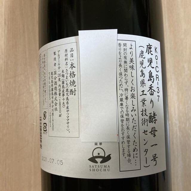 国分酒造 クールミントグリーン 1800ml×1本 食品/飲料/酒の酒(焼酎)の商品写真