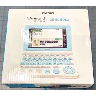 カシオ(CASIO)のCASIO☆電子辞書 エクスワード 小学生モデル XD-SU2800WE(その他)