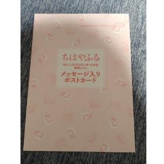 ショウガクカン(小学館)のBE・LOVE2021年10月号付録ちはやふる メッセージ入りポストカード(アート/エンタメ/ホビー)